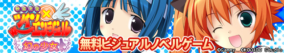 Twinangel_novel_580x110