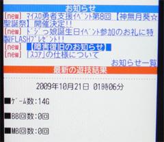20091020_4