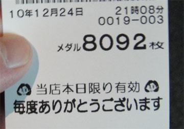 20101224_12