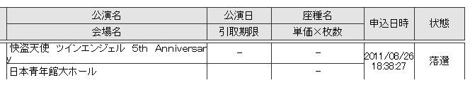 20110907_1