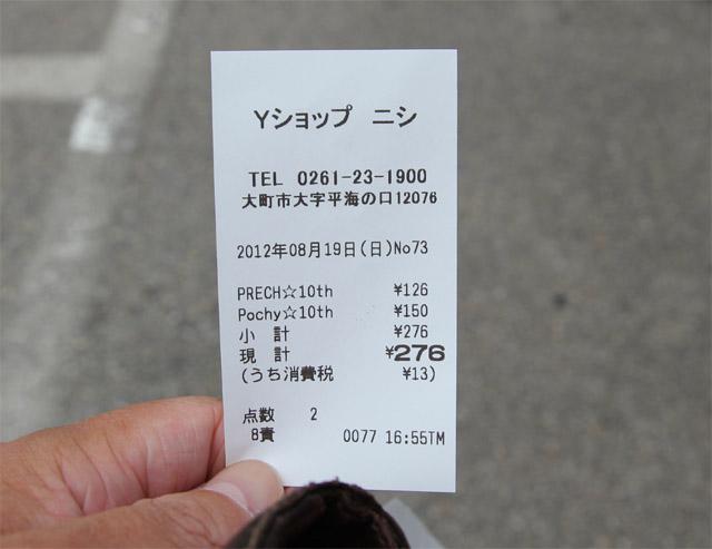 20120819_25