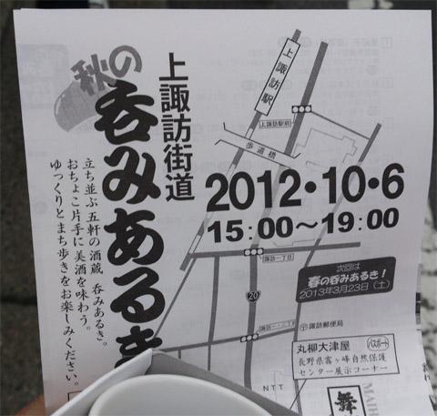 20121009_3