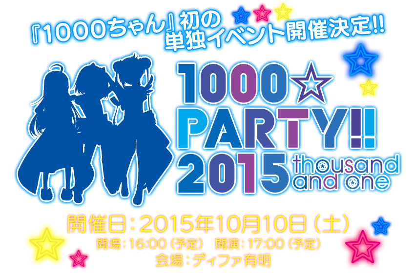1000party_info01_a